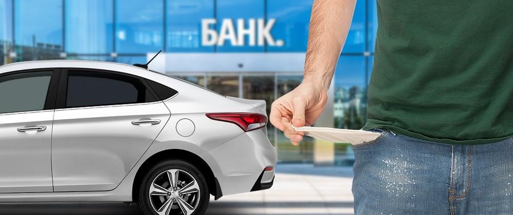 Продажа кредитного автомобиля – нюансы и советы
